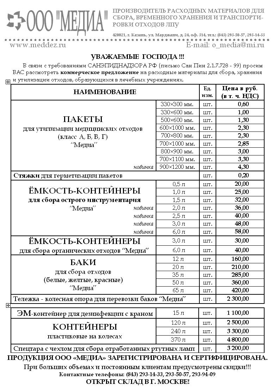 Описание: крупнейшая московская компания по утилизации медицинских, биологических и хичически-опасных отходов.